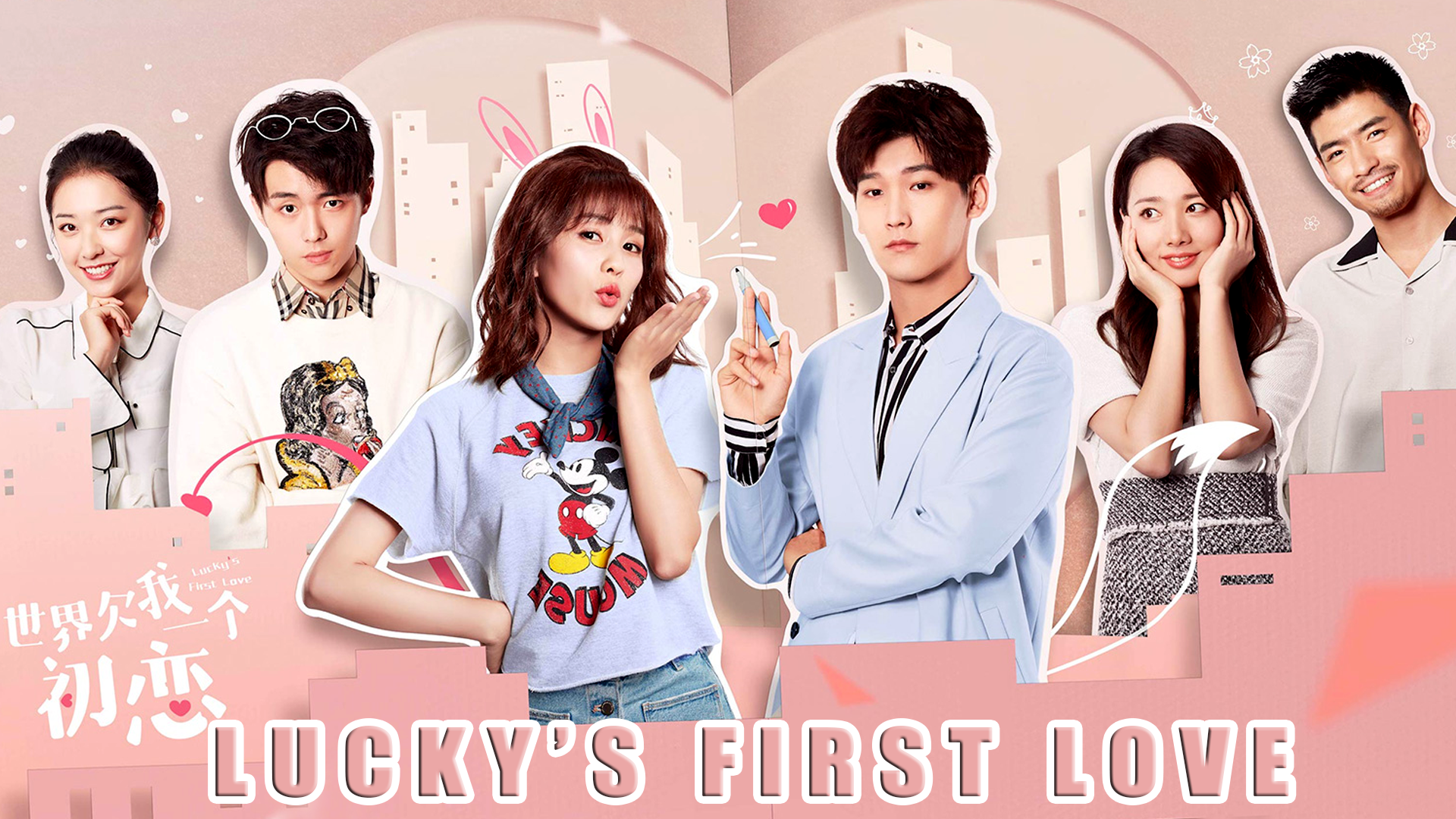 Lucky's First Love on Amazon Prime Video UK