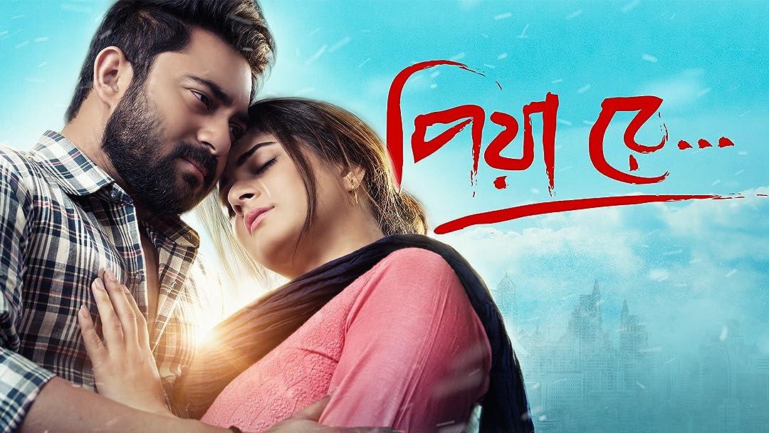 Piya Re on Amazon Prime Video UK