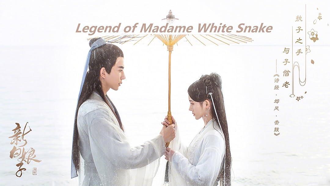 Legend of Madame White Snake on Amazon Prime Video UK