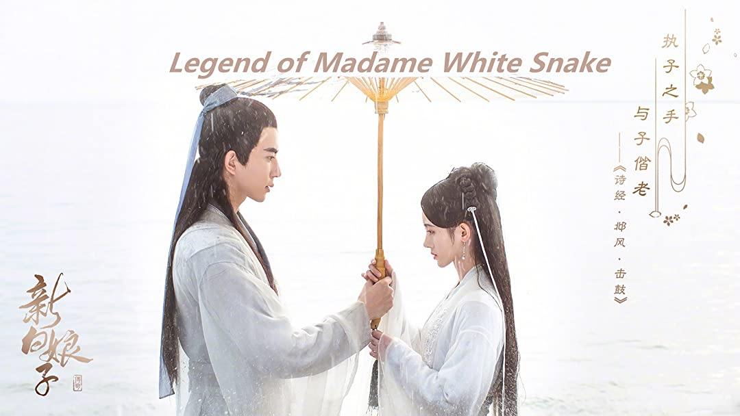 Legend of Madame White Snake on Amazon Prime Video UK