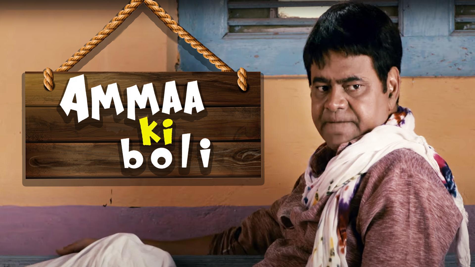 Amma Ki Boli