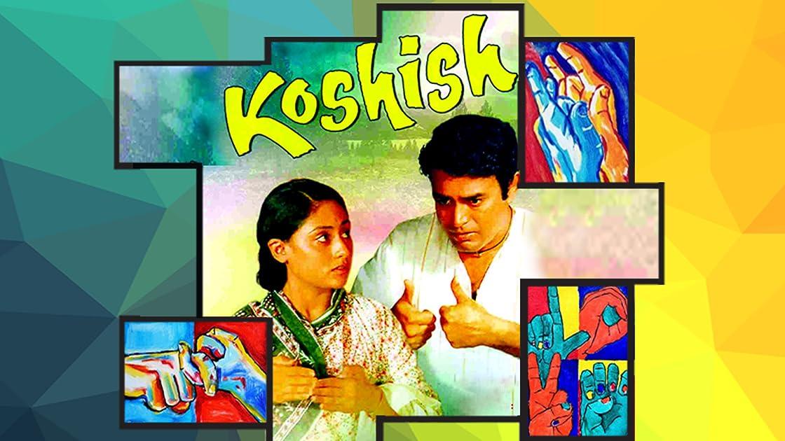 Koshish on Amazon Prime Video UK