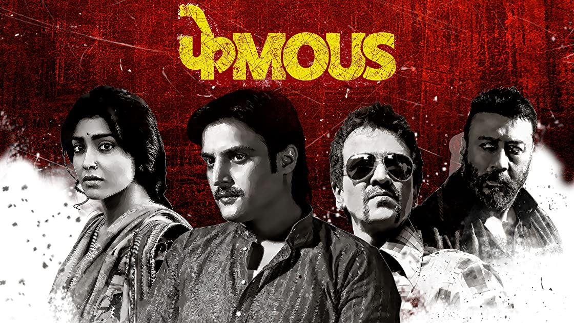 Phamous on Amazon Prime Instant Video UK