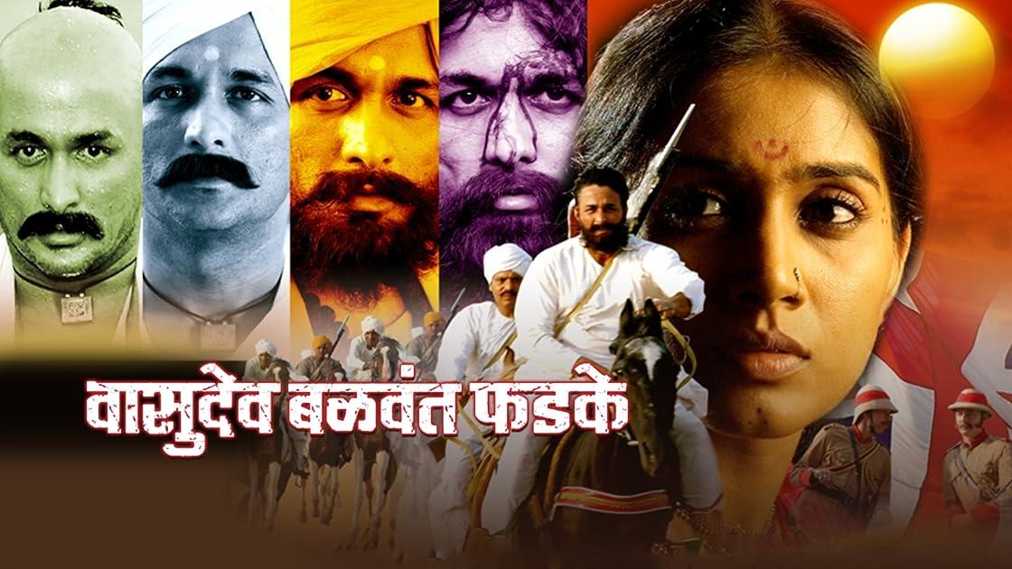 Vasudev Balwant Phadke on Amazon Prime Video UK
