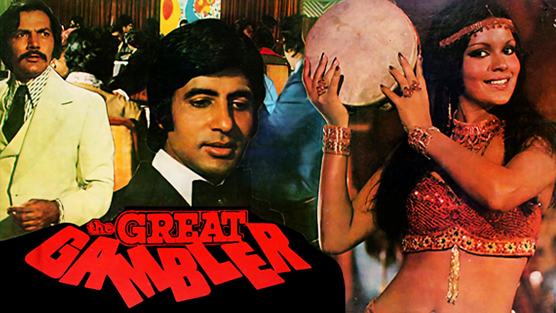 The Great Gambler on Amazon Prime Video UK