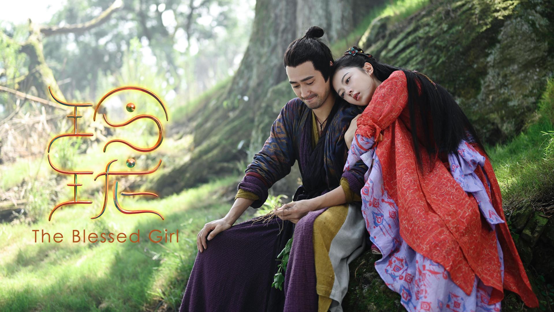 The Blessed Girl (Angel Zhao, Justin Yuan, Lin Yi, Elvira Cai)