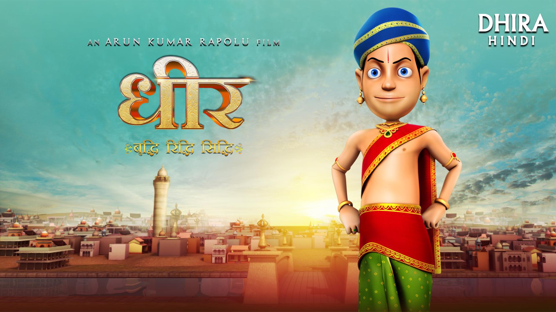 Dhira (Hindi)