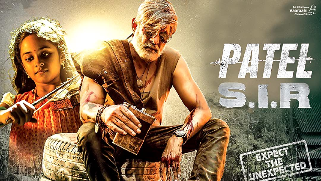 Patel S. I. R. on Amazon Prime Video UK
