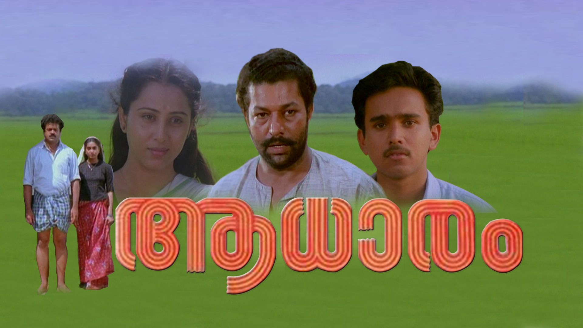 Aadhaaram on Amazon Prime Instant Video UK