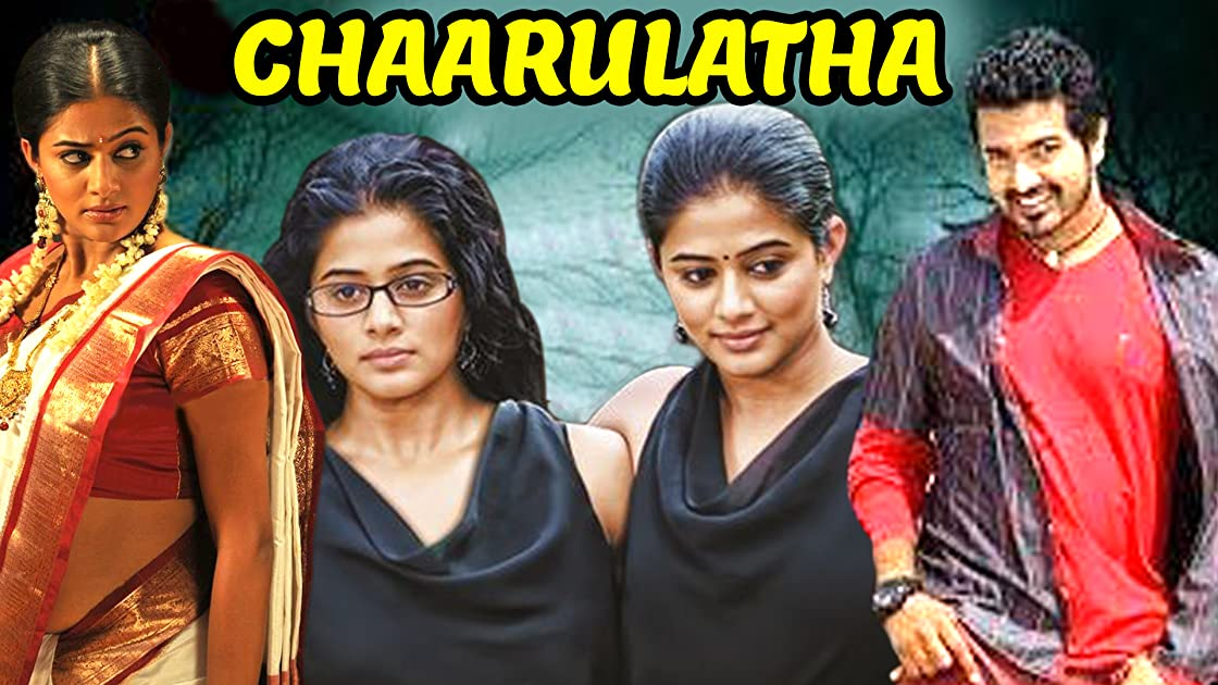 Chaarulatha on Amazon Prime Instant Video UK