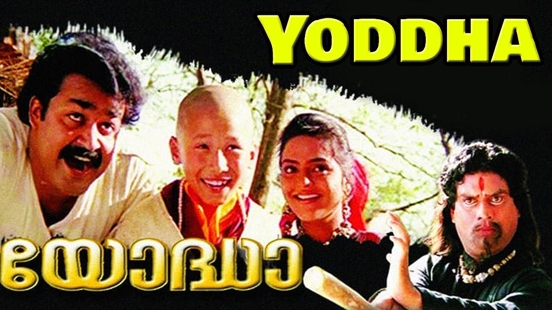 Yoddha on Amazon Prime Instant Video UK