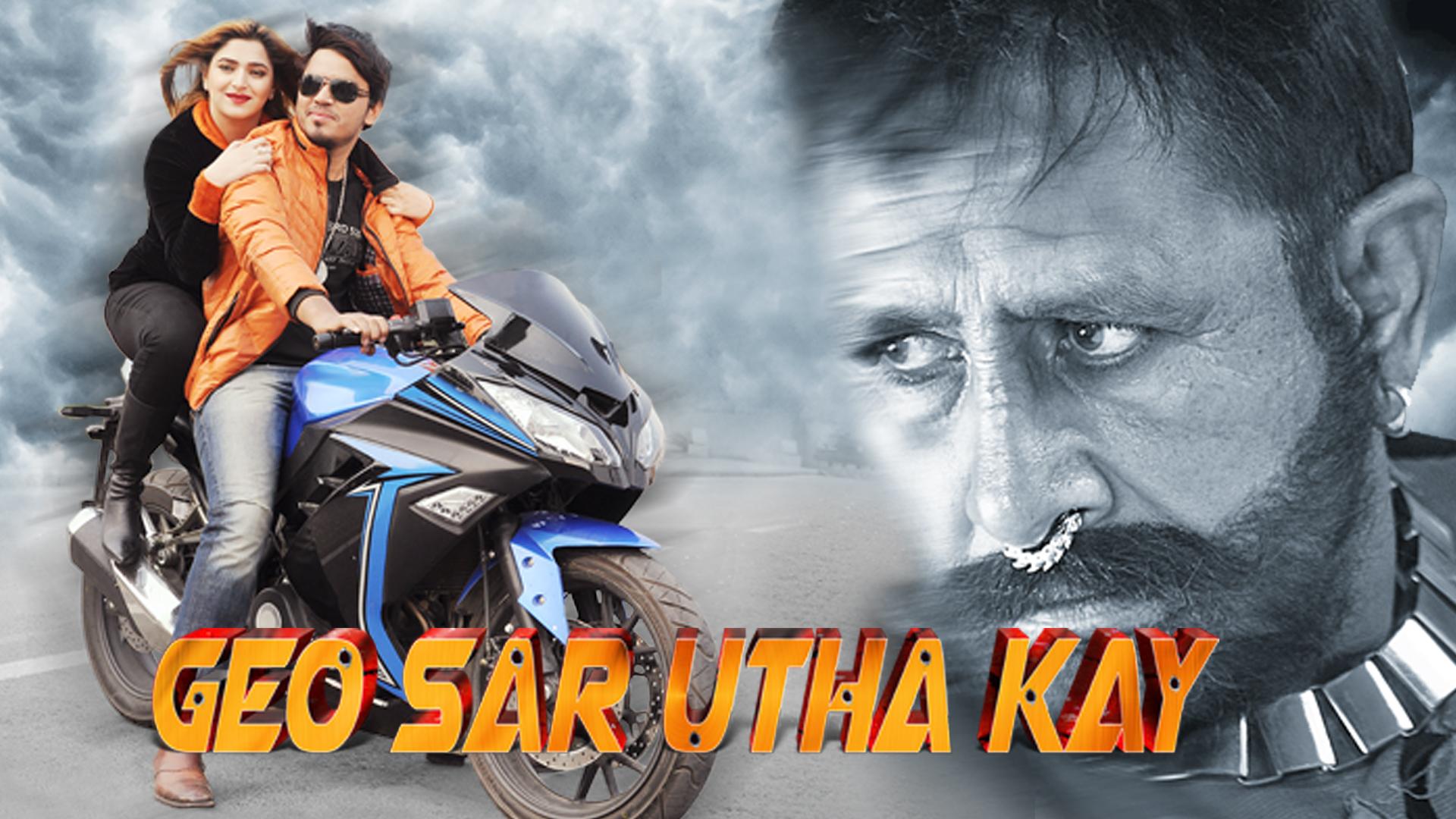 Geo Sar Utha Kay on Amazon Prime Video UK
