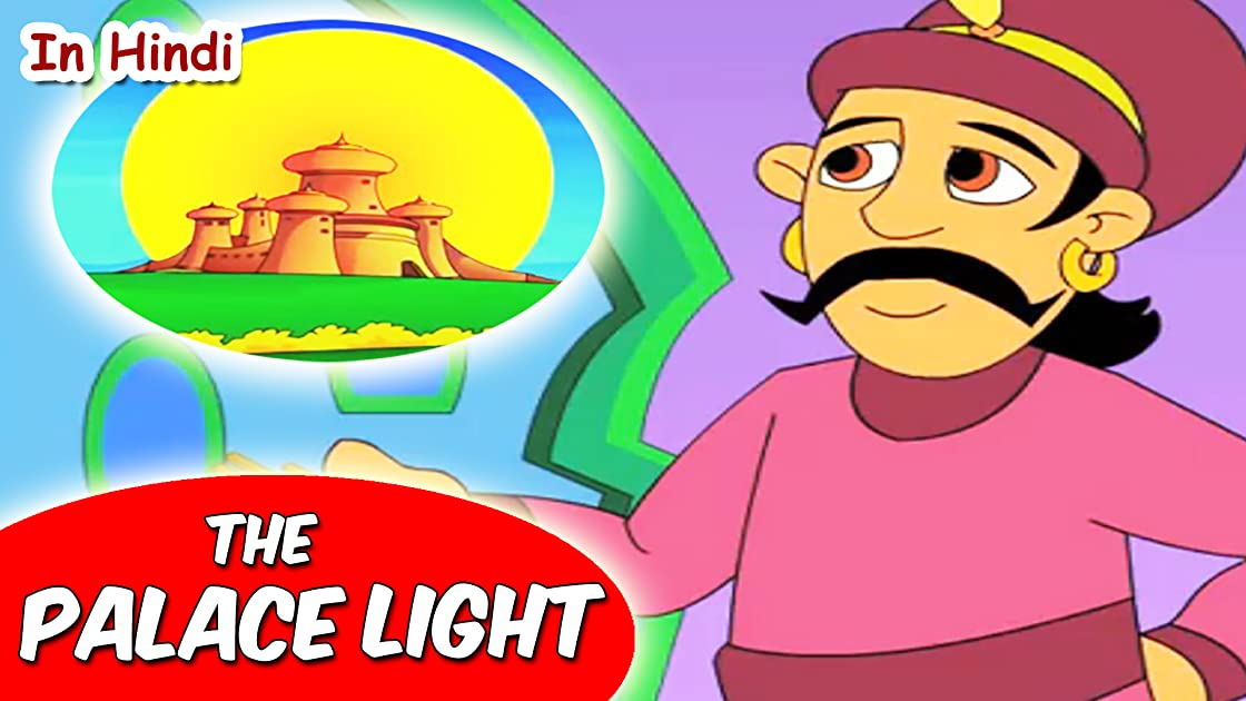 Palace Light (In Hindi)