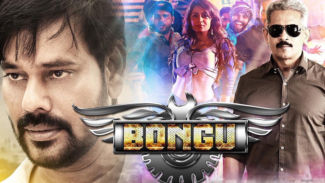 Bongu on Amazon Prime Video UK