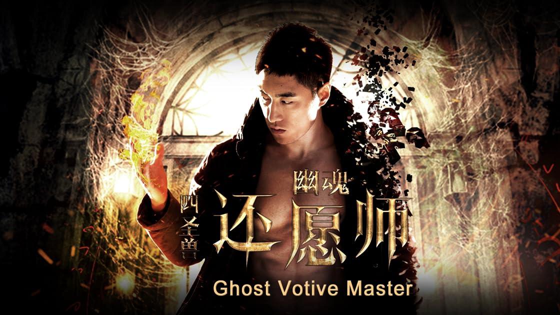 Ghost Votive Master