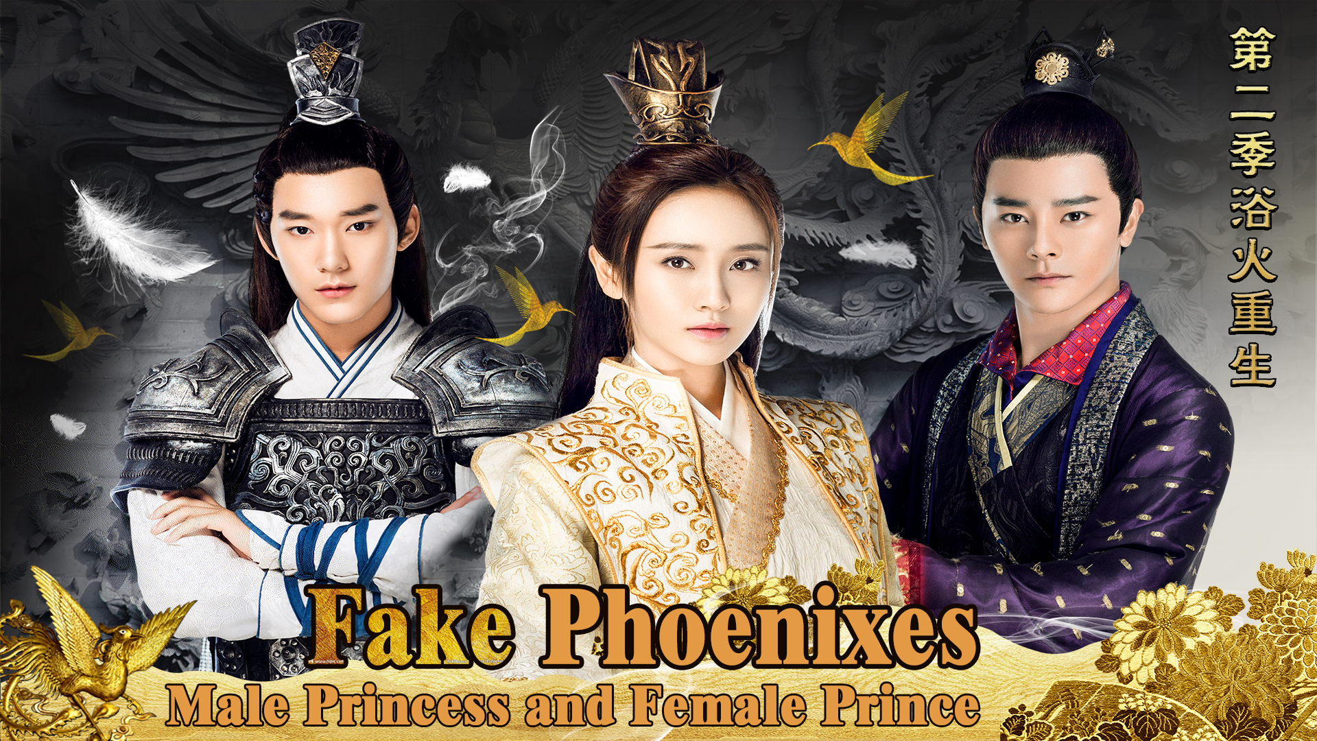 Fake Phoenixes, Male Princess and Female Prince on Amazon Prime Video UK