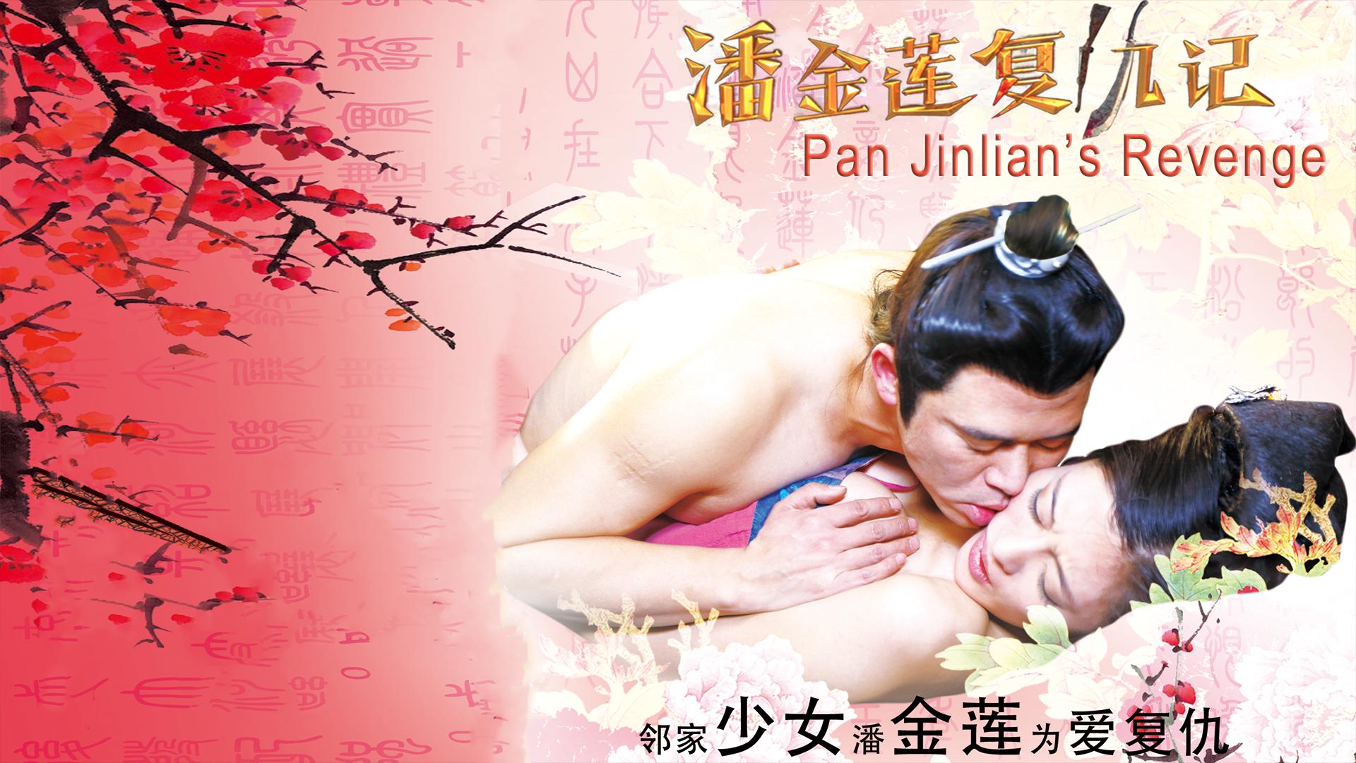 Pan Jinlian's Revenge on Amazon Prime Video UK