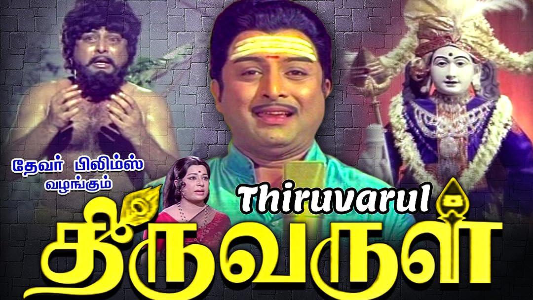 Thiruvarul