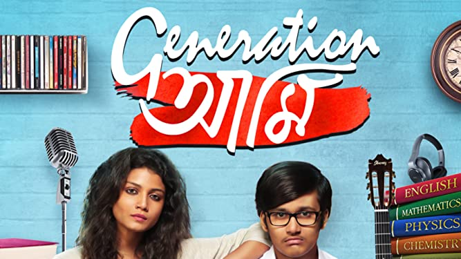 generation aami full movie download