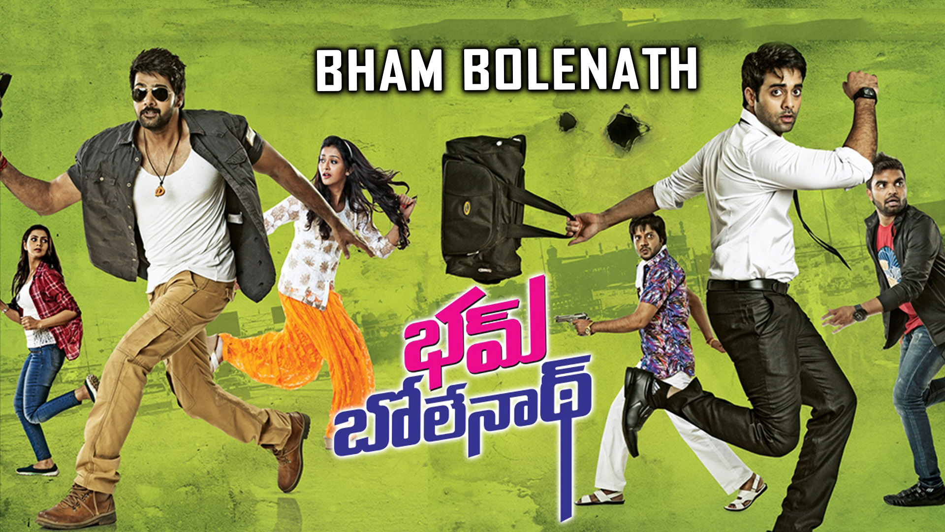 Bham Bolenath