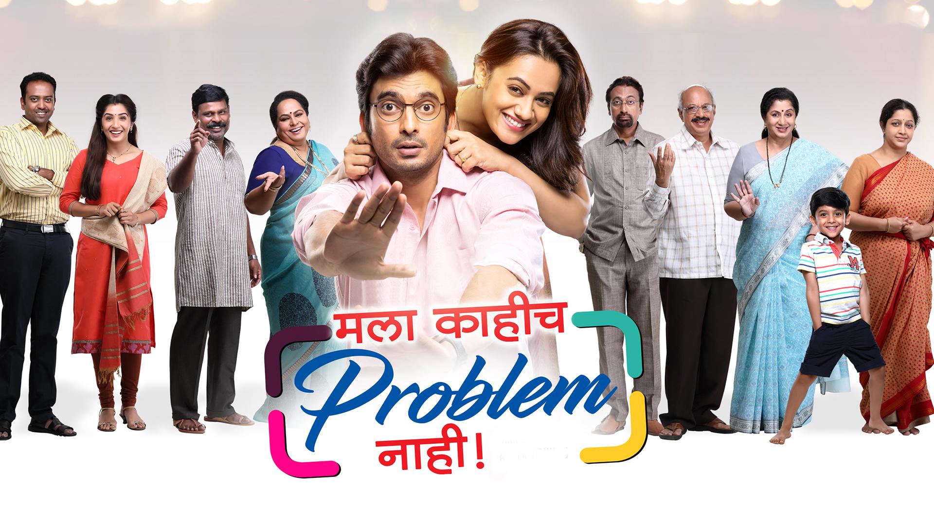 Mala Kahich Problem Nahi