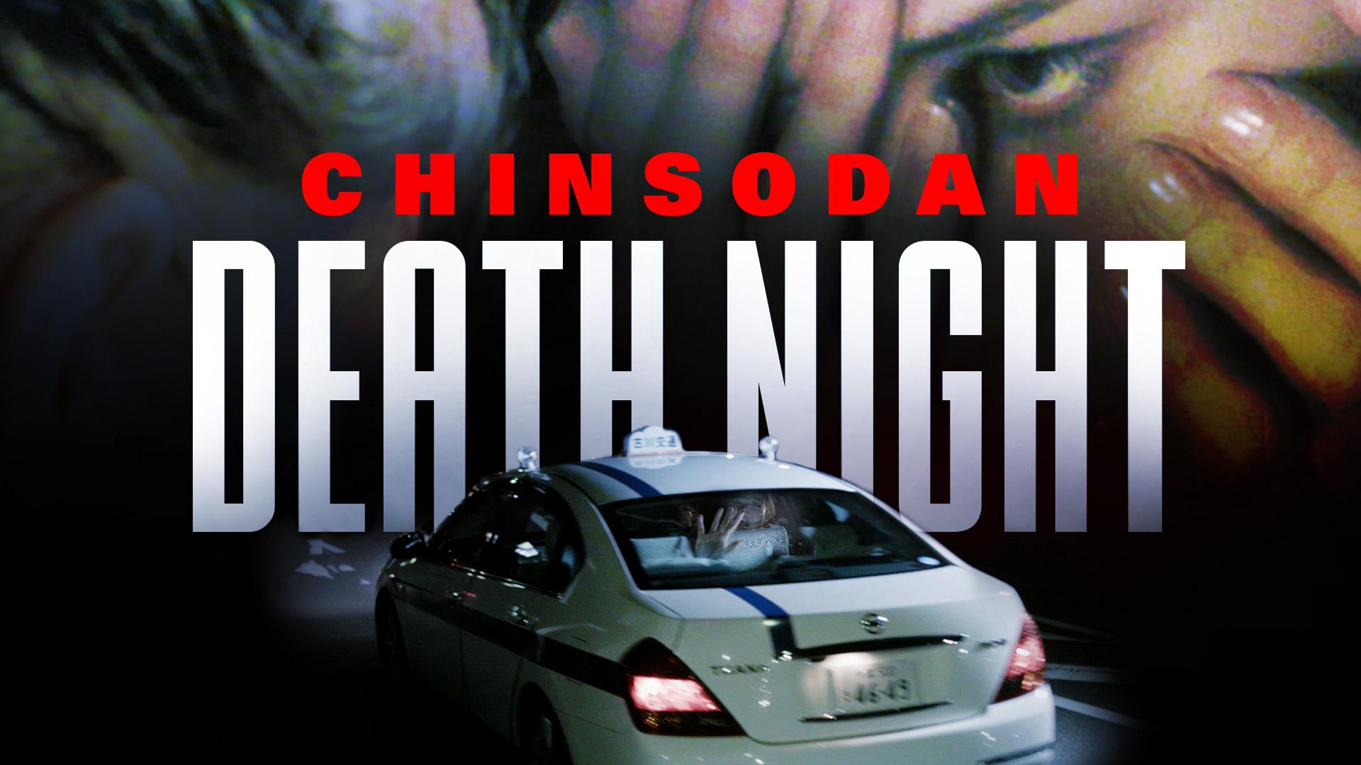 Chinsodan: Death Night
