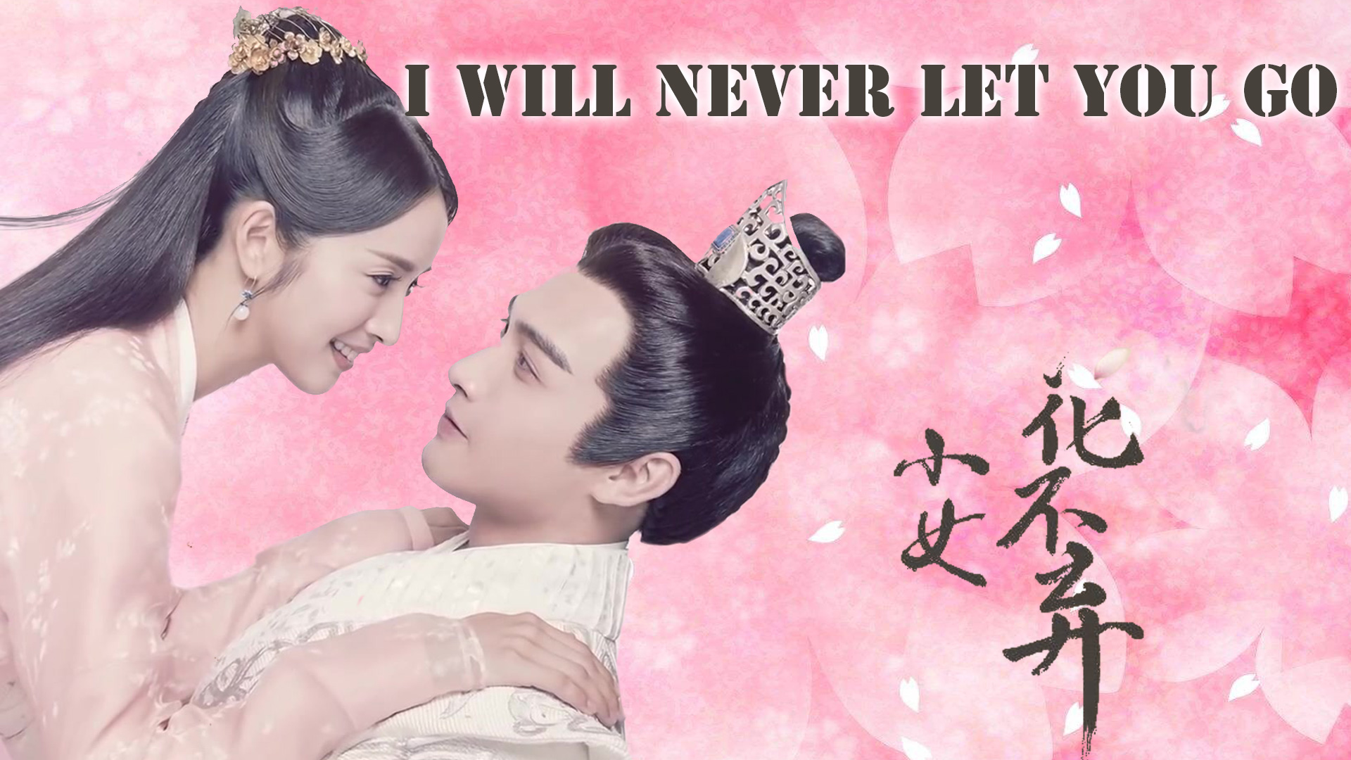 I will never let you go