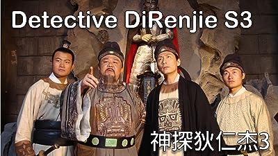 Clip: Detective DiRenjie S3