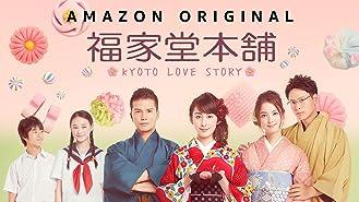 FUKUYADOU HONPO -KYOTO LOVE STORY- (4K UHD)