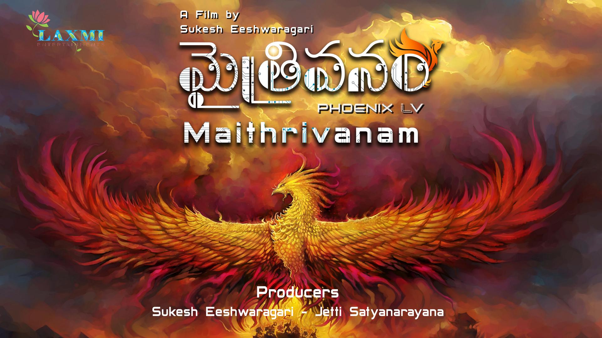 Maithrivanam