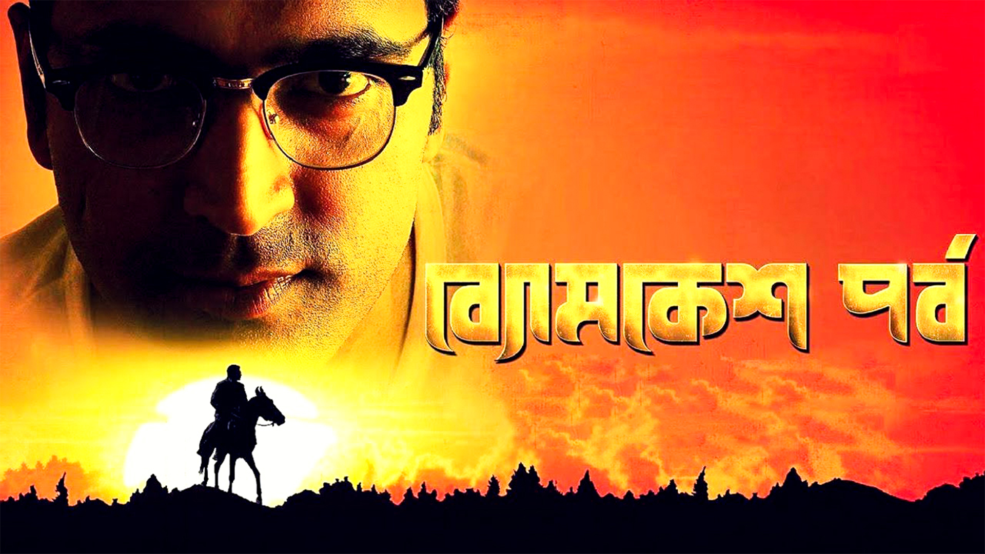 Byomkesh Parbo