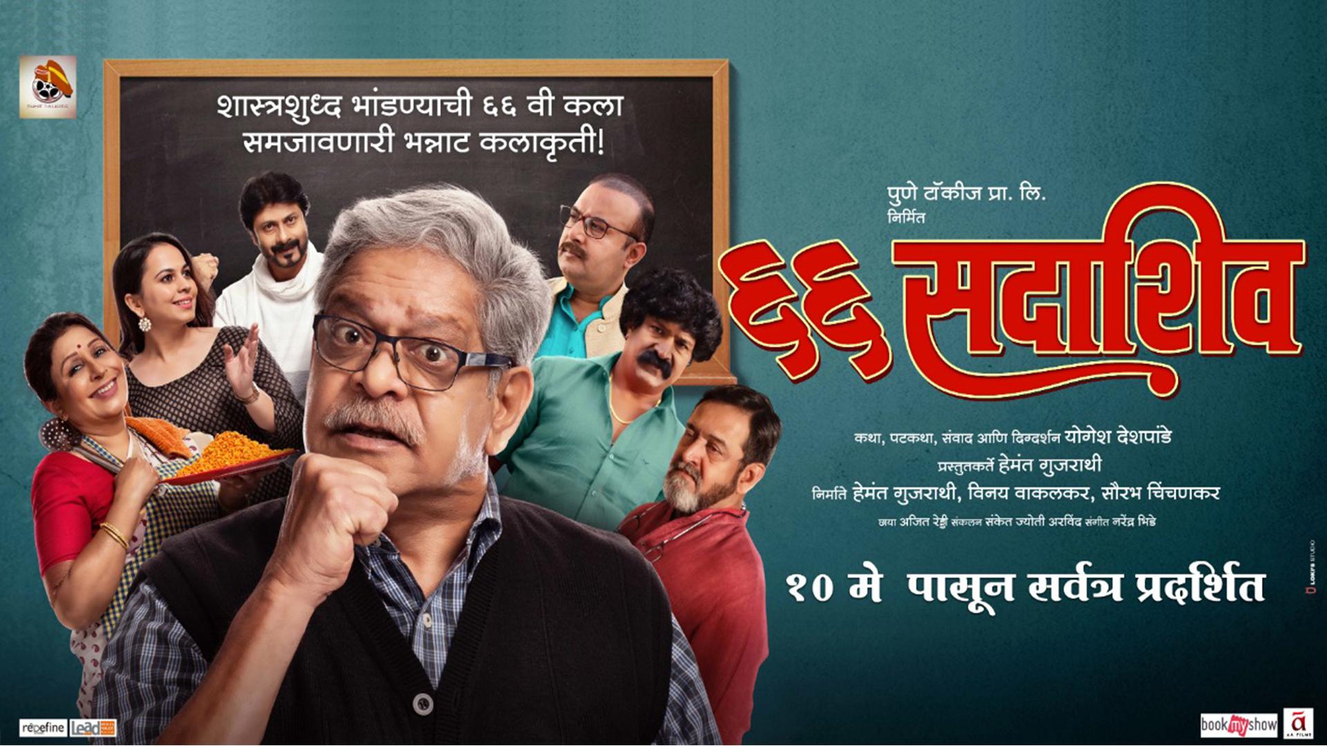 66 Sadashiv - Marathi Movie