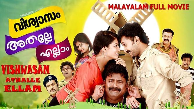 Vishwasam Athallae Ellaam - Malayalam Full Movie