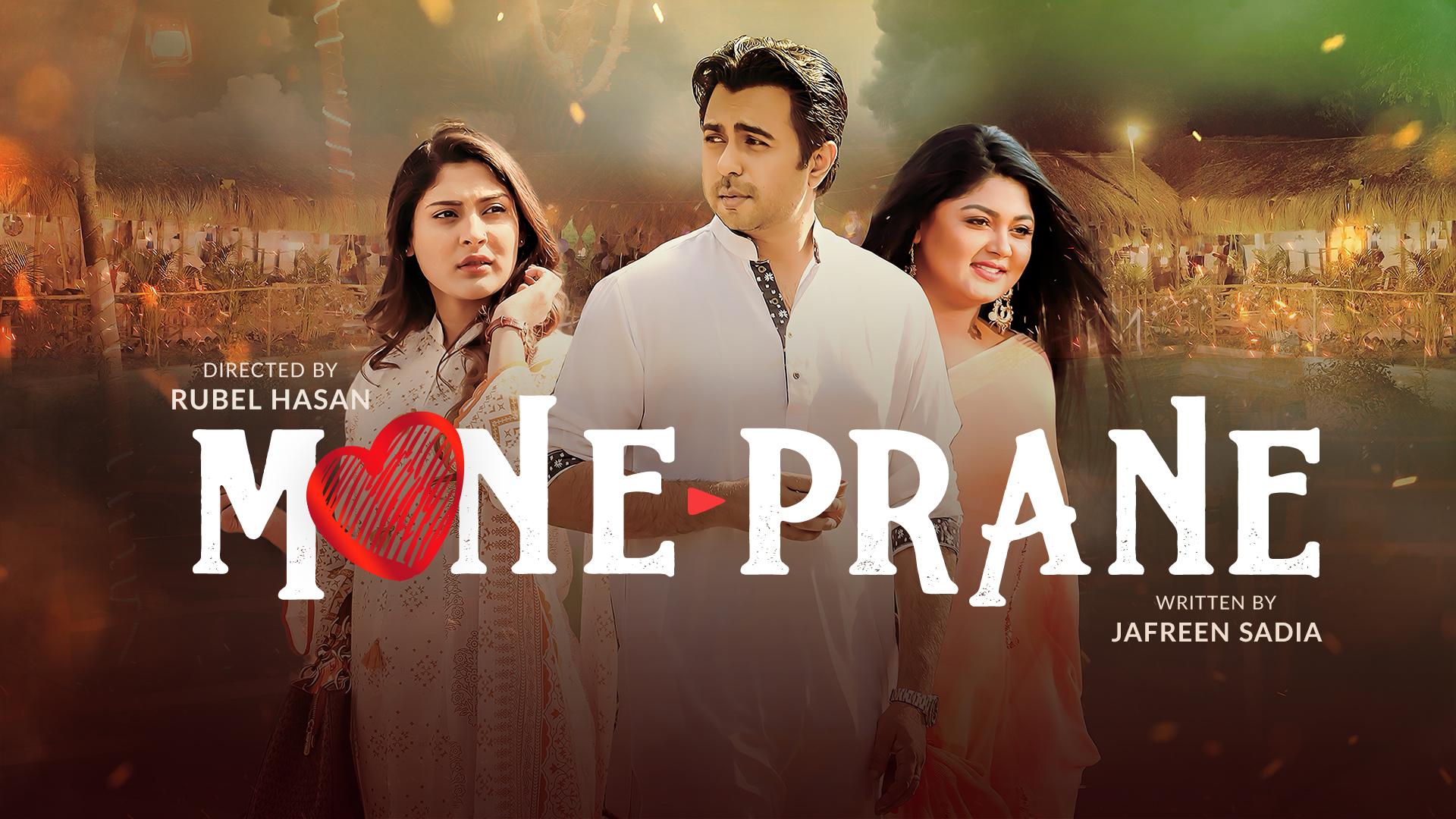 Mone Prane - Heart & Soul