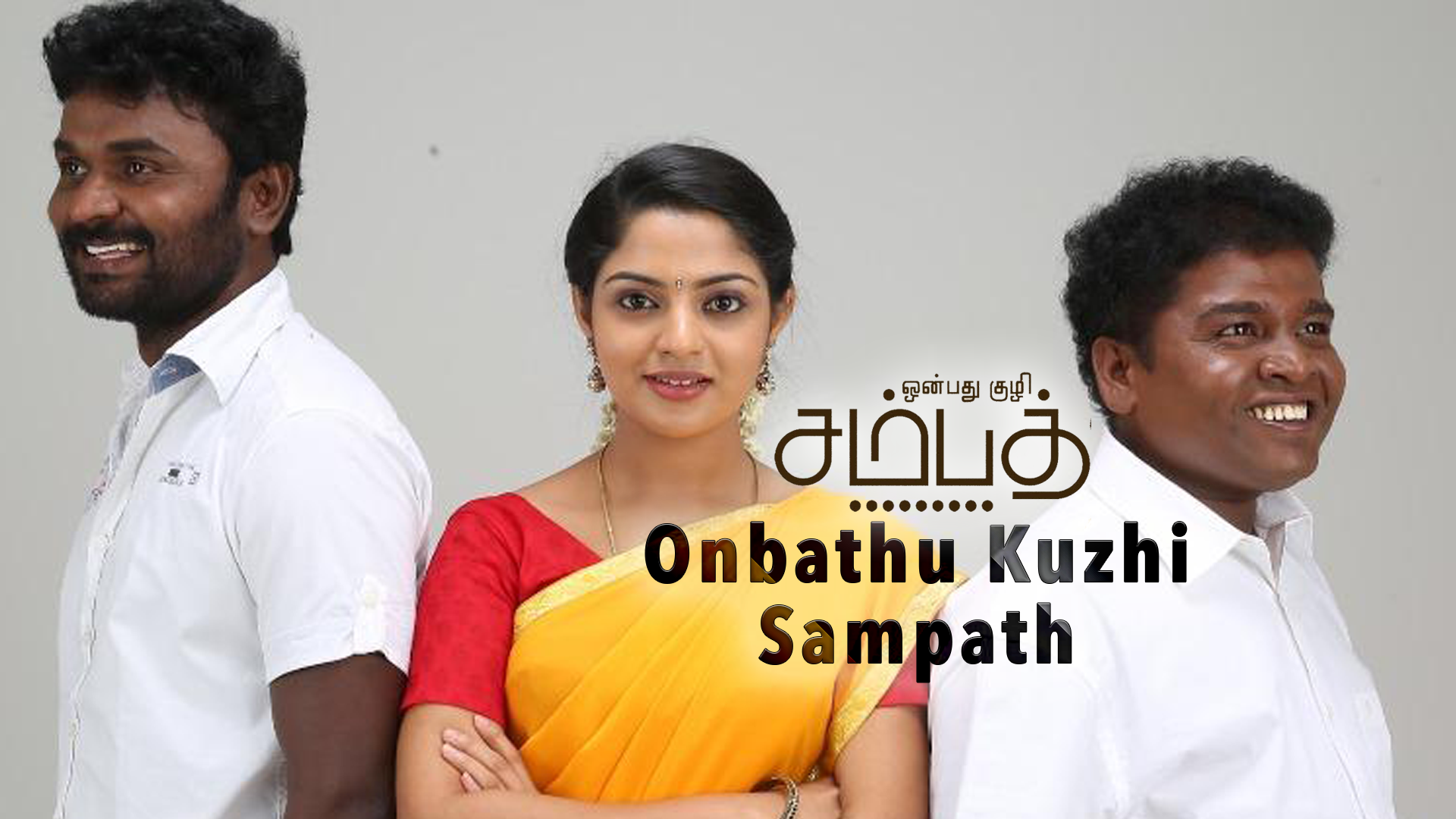 Onbathu Kuzhi Sampath