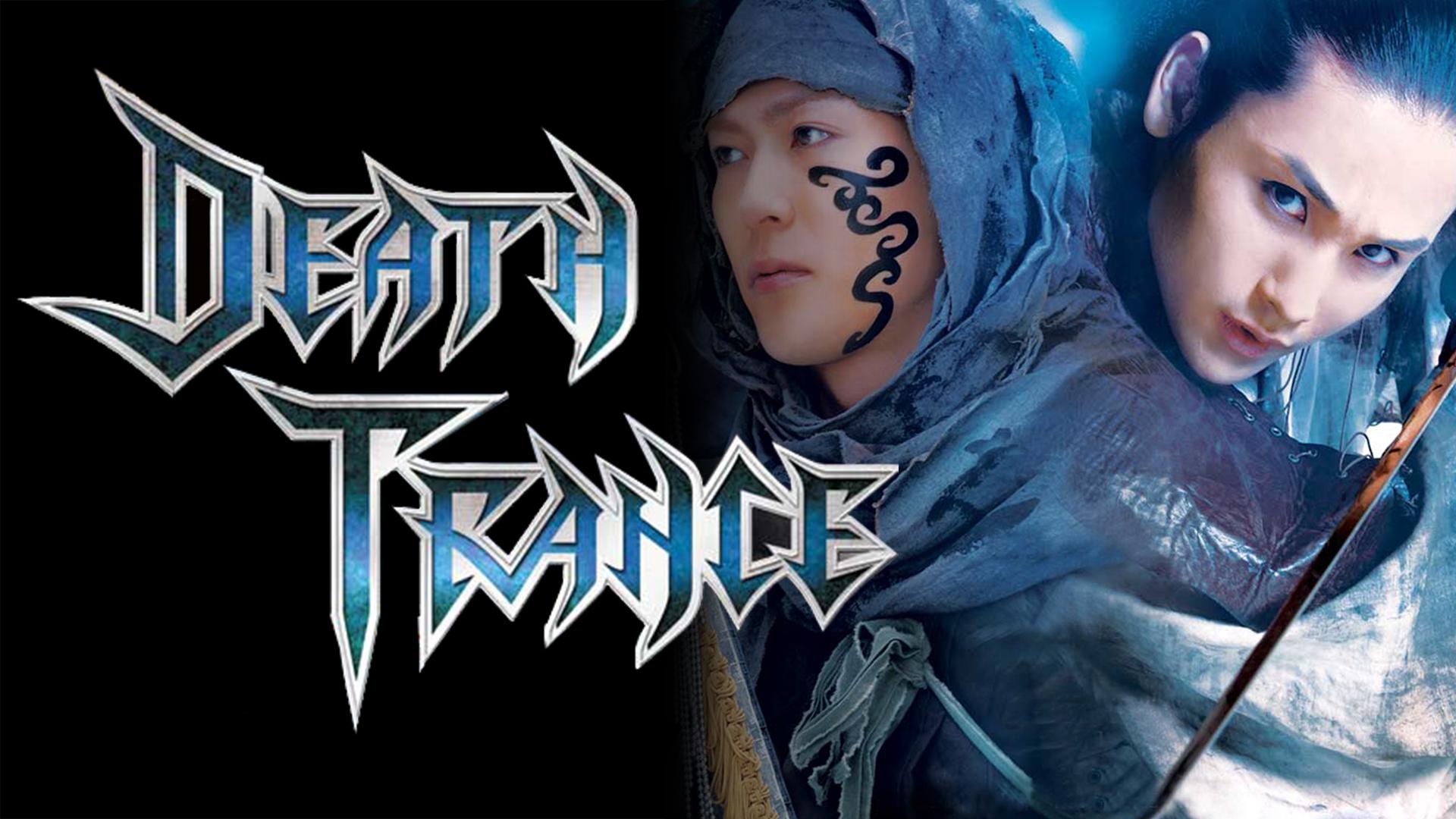 Death Trance (English Subtitled)