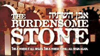 The Burdensome stone  אבן השתיה