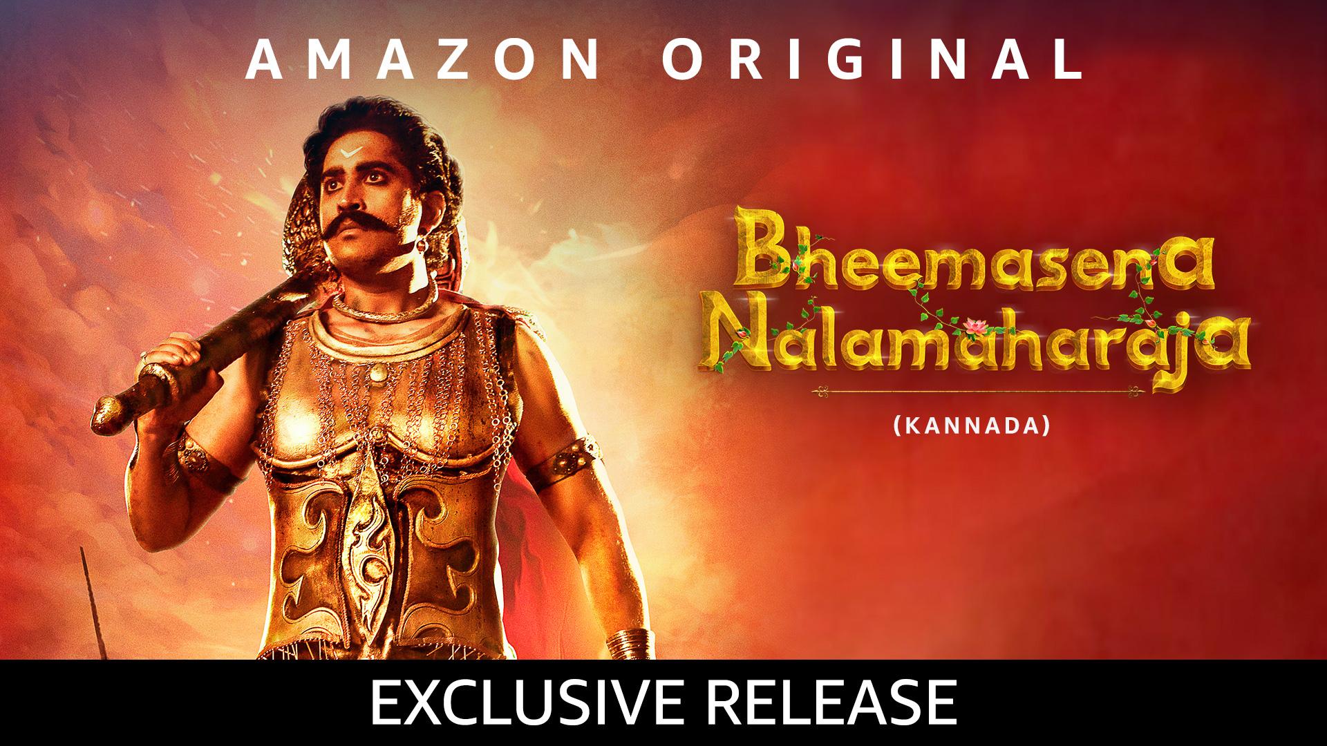 Bheemasena Nalamaharaja