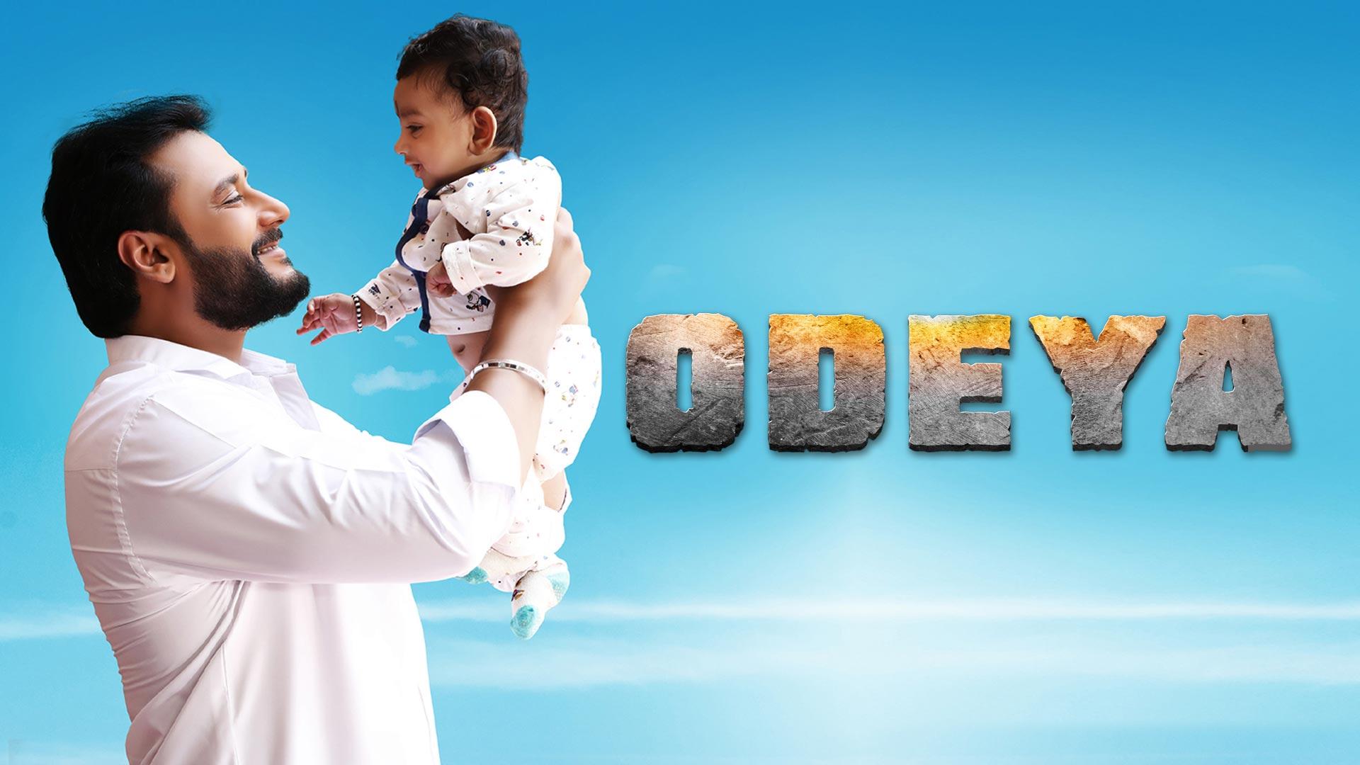 Odeya (4K UHD)