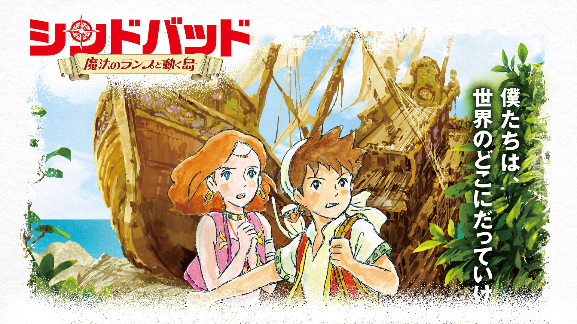 The Magic Lamp and the Moving Islands (Dubbed)