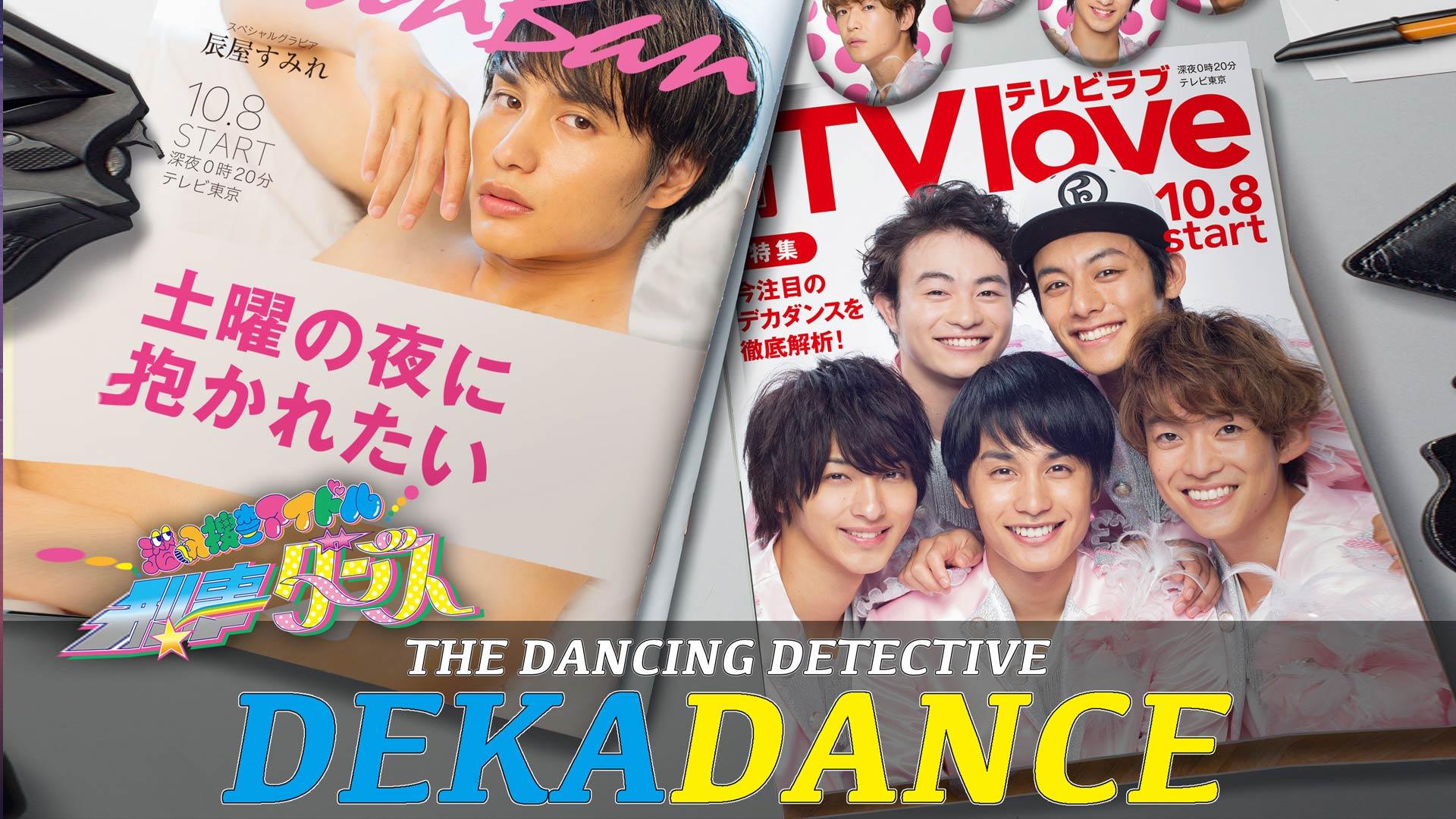 The Dancing Detective Dekadance - Season 1