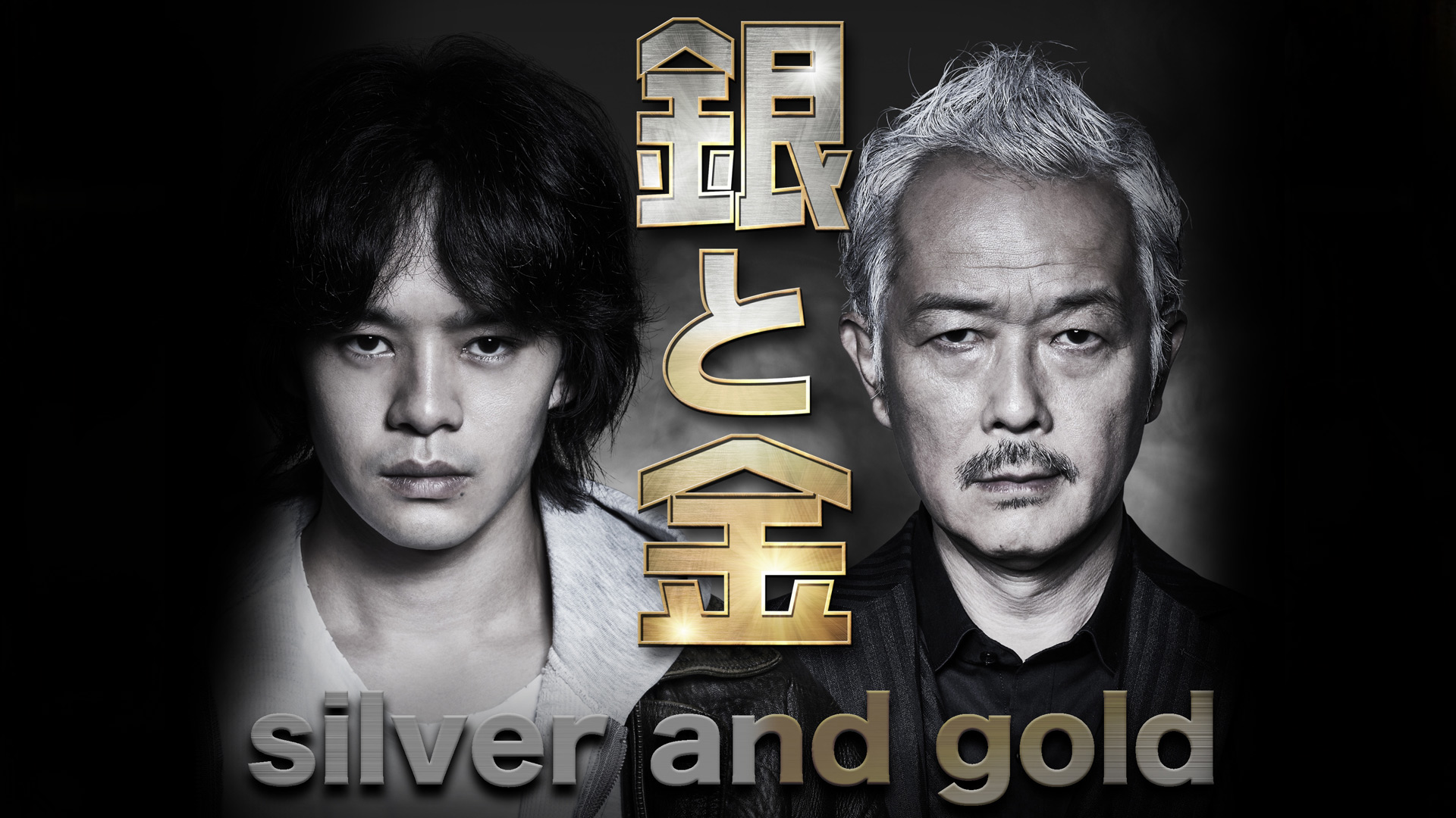 Silver and Gold - Season 1