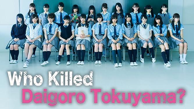 Amazon.com: WHO KILLED DAIGORO TOKUYAMA? - Season 1: Nijika ...
