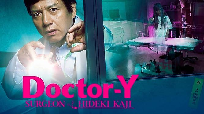 Watch Doctor Y Surgeon Hideki Kaji 2 | Prime Video