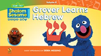 Shalom Sesame - Grover Learns Hebrew