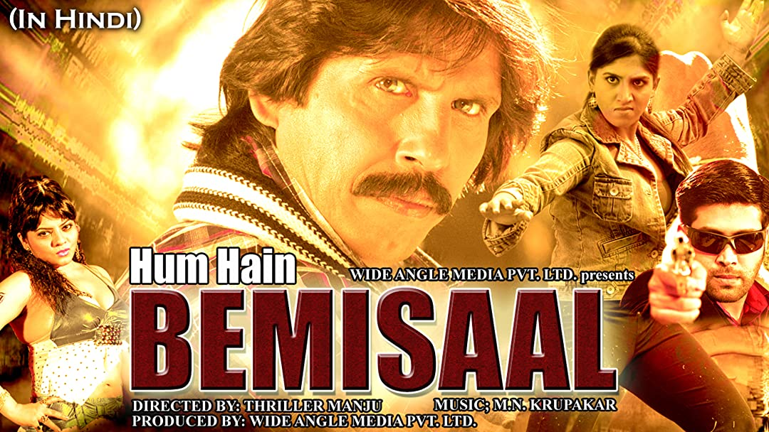 Hum Hain Bemisaal – Jayahe 2010 South Movie Hindi Dubbed WebRip 300mb 480p 900mb 720p