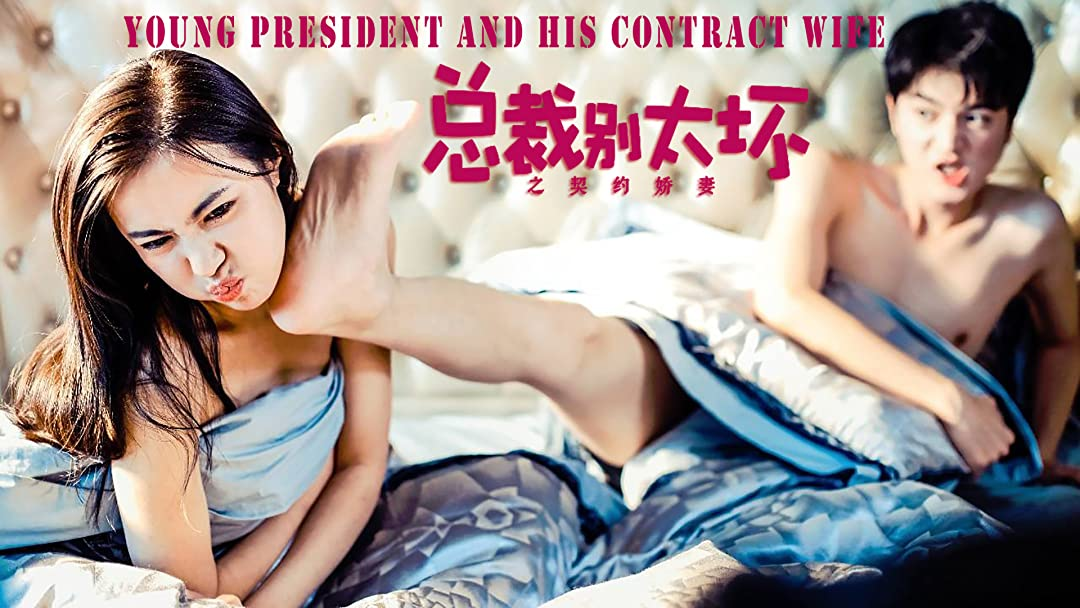 Watch Young President And His Contract Wife Prime Video