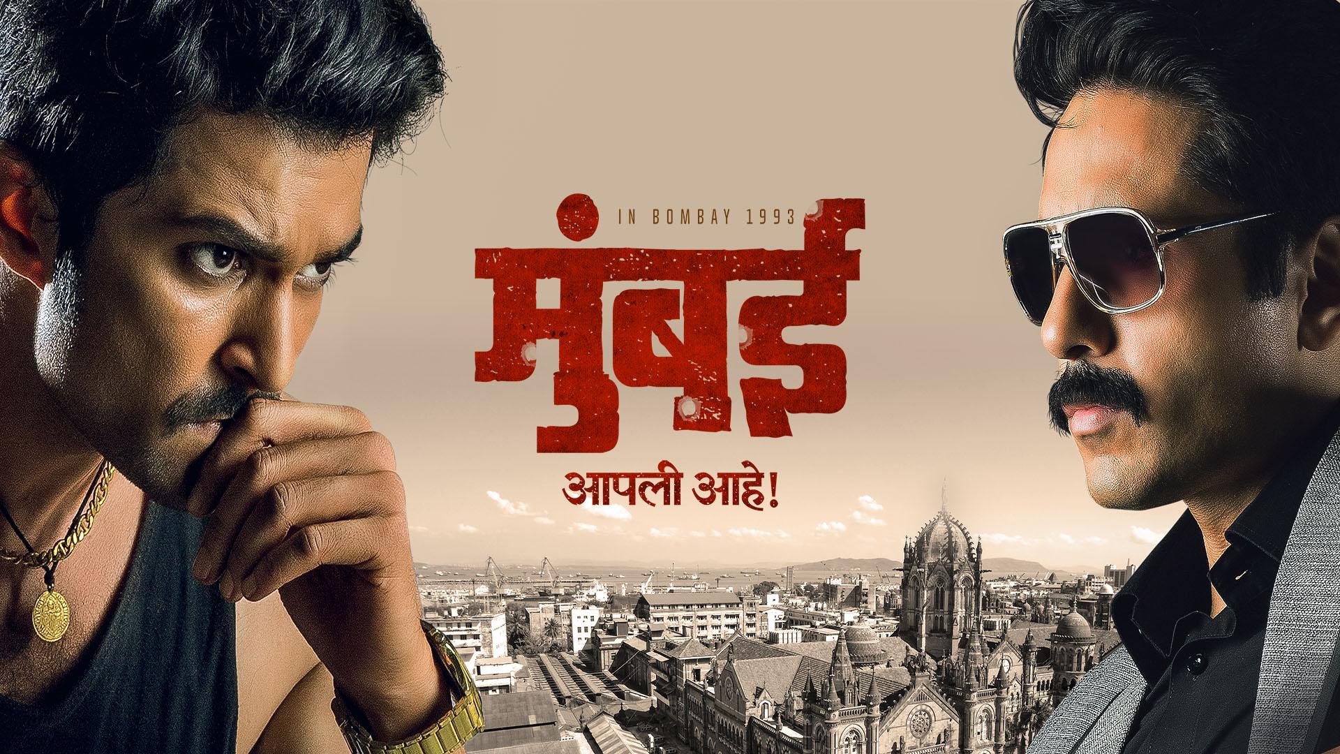 Mumbai Apli Ahe
