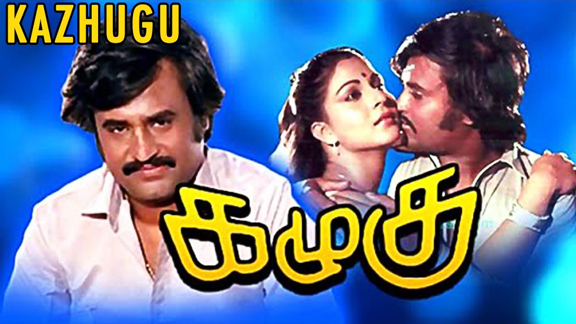 kazhugu 1981 tamil movie mp3 songs free download