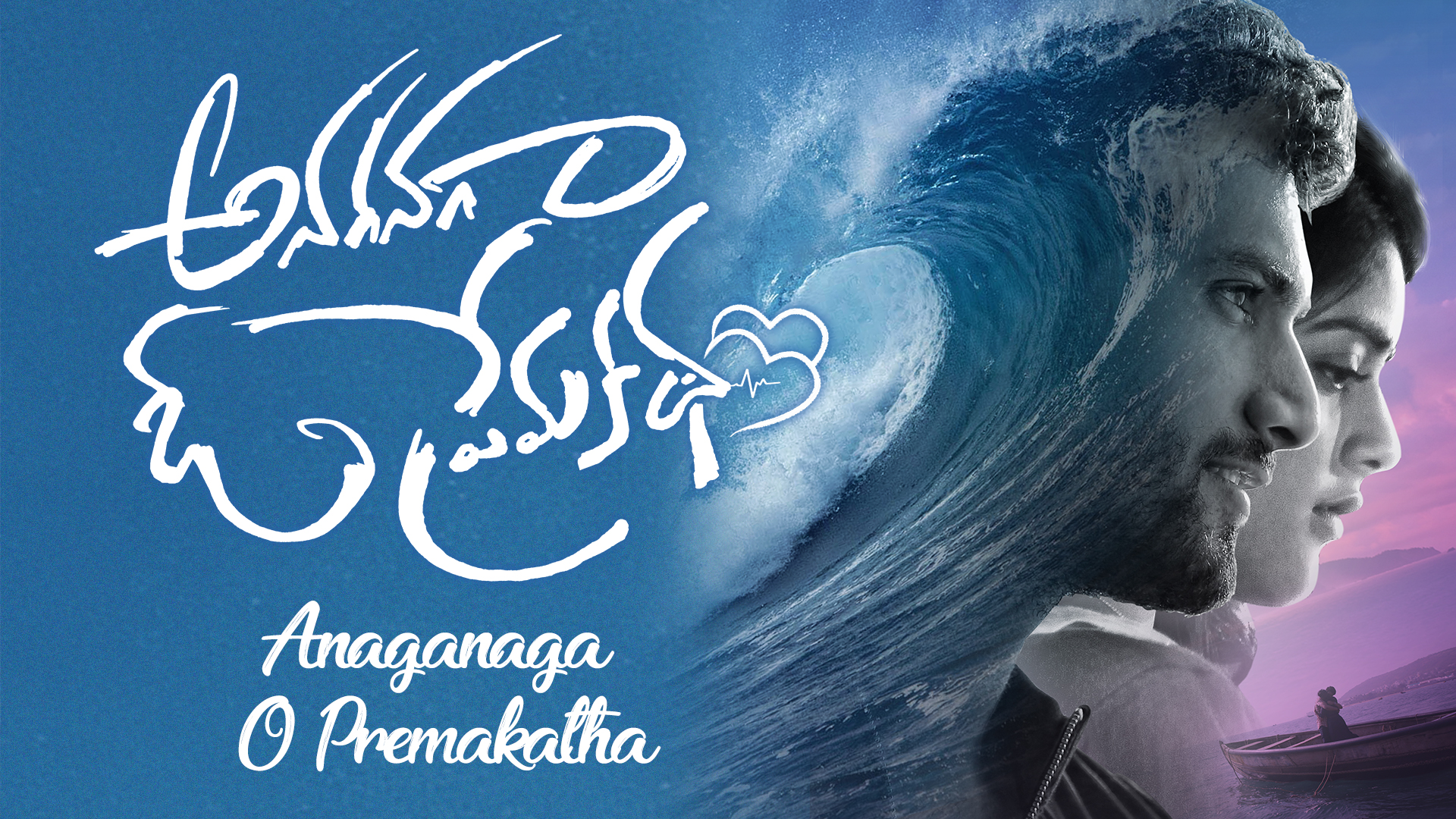 Anaganaga O Premakatha (Telugu)
